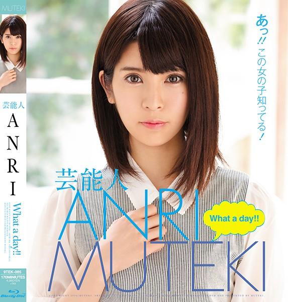 ANRIのAVデビュー作パッケージ【MUTEKI】