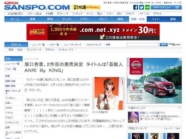 坂口杏里、2作目の発売決定 タイトルは「芸能人ANRI By KING」